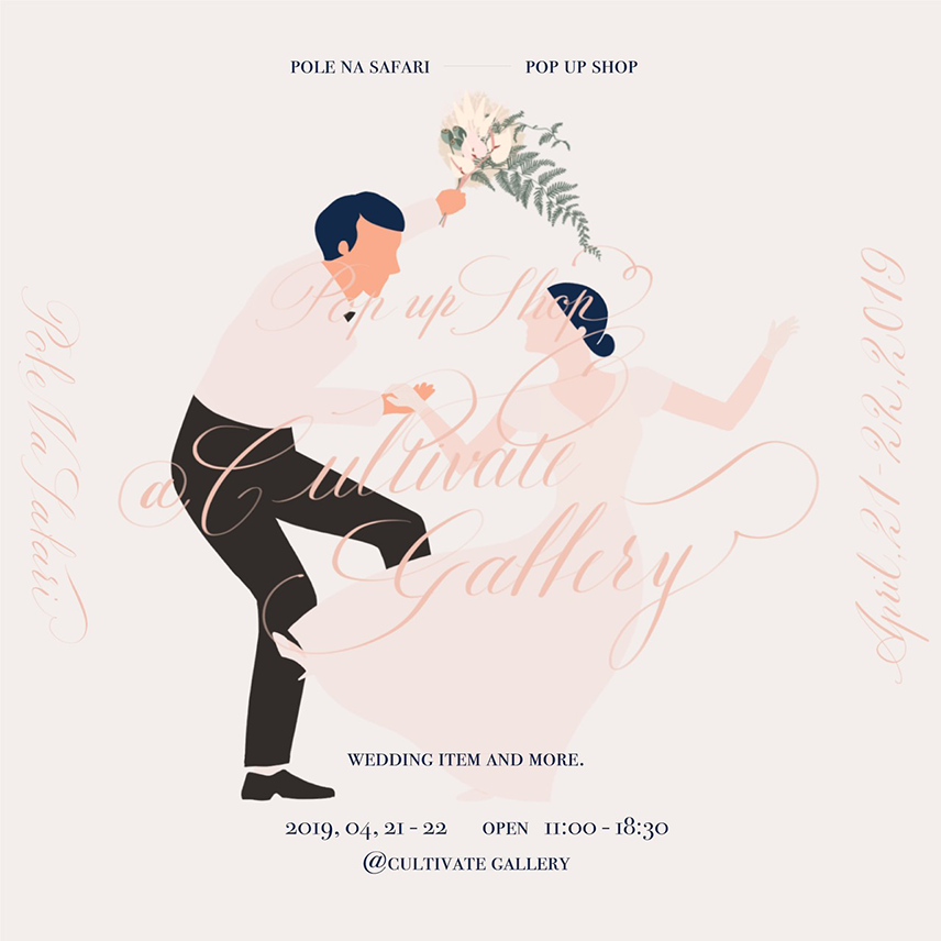 PPOLE NA SAFARI POPUP SHOP WEDDING ITEM AND MORE 2019.4.21,22 OPEN 11:00-18:30 at CULTIVATE GALLERY